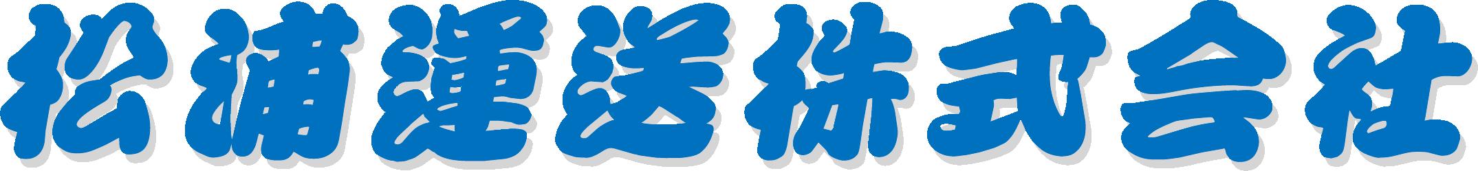 松浦運送株式会社 matsuura-unso